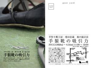 tenjikaiDM_mihiraki.jpg