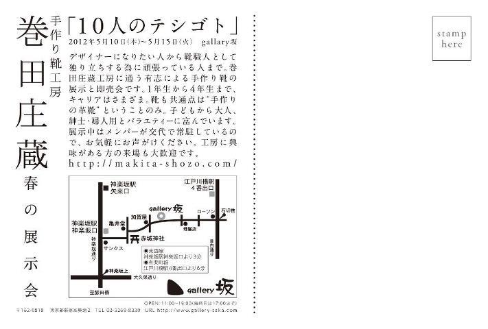 http://www.kutukoubou106.com/blog/upload_images/makitatenjikai2.jpg